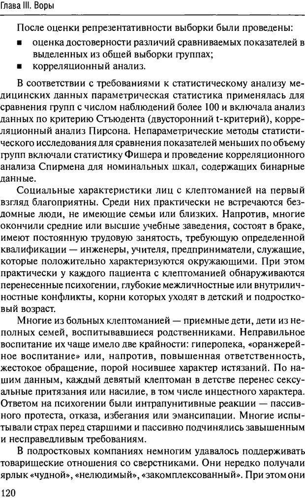 DJVU. Феномен зависимого преступника. Антонян Ю. М. Страница 119. Читать онлайн