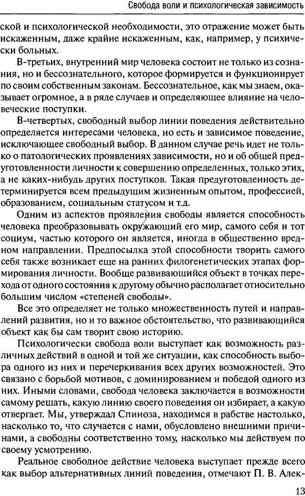 DJVU. Феномен зависимого преступника. Антонян Ю. М. Страница 12. Читать онлайн