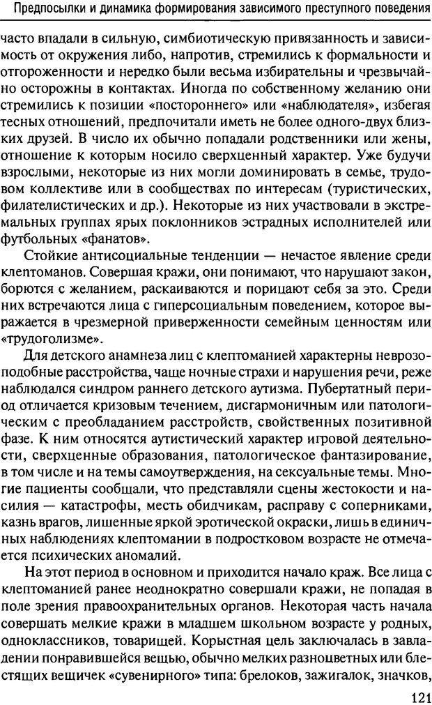 DJVU. Феномен зависимого преступника. Антонян Ю. М. Страница 120. Читать онлайн