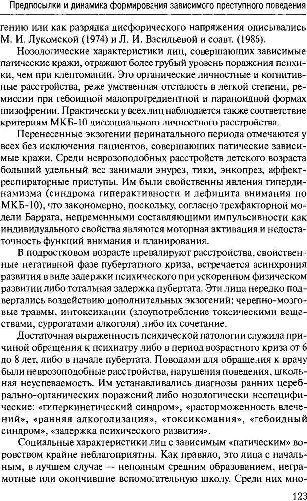 DJVU. Феномен зависимого преступника. Антонян Ю. М. Страница 122. Читать онлайн