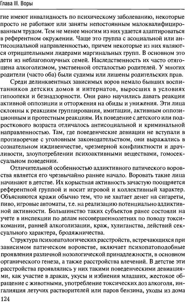 DJVU. Феномен зависимого преступника. Антонян Ю. М. Страница 123. Читать онлайн