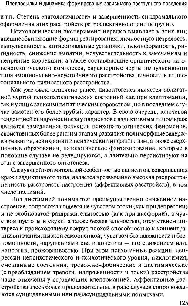 DJVU. Феномен зависимого преступника. Антонян Ю. М. Страница 124. Читать онлайн