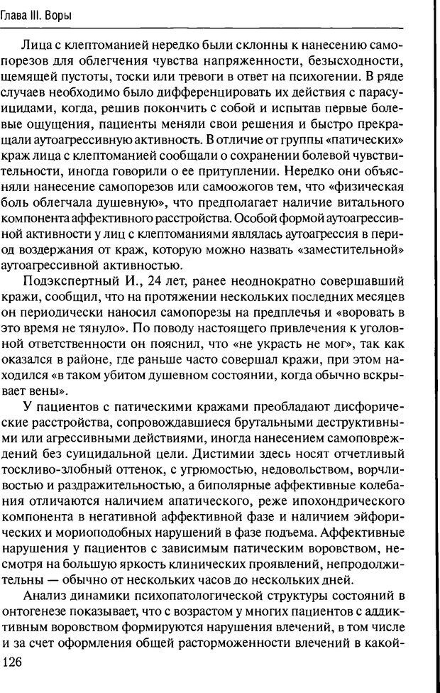 DJVU. Феномен зависимого преступника. Антонян Ю. М. Страница 125. Читать онлайн