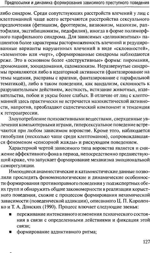 DJVU. Феномен зависимого преступника. Антонян Ю. М. Страница 126. Читать онлайн