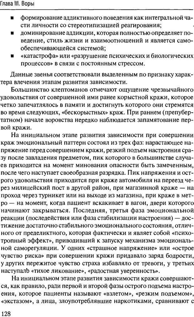 DJVU. Феномен зависимого преступника. Антонян Ю. М. Страница 127. Читать онлайн
