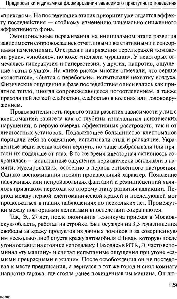 DJVU. Феномен зависимого преступника. Антонян Ю. М. Страница 128. Читать онлайн