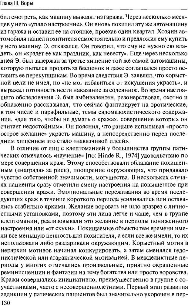 DJVU. Феномен зависимого преступника. Антонян Ю. М. Страница 129. Читать онлайн