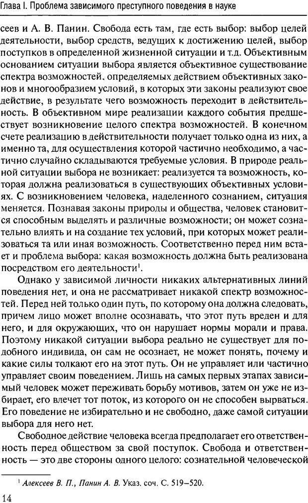 DJVU. Феномен зависимого преступника. Антонян Ю. М. Страница 13. Читать онлайн