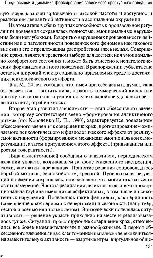 DJVU. Феномен зависимого преступника. Антонян Ю. М. Страница 130. Читать онлайн
