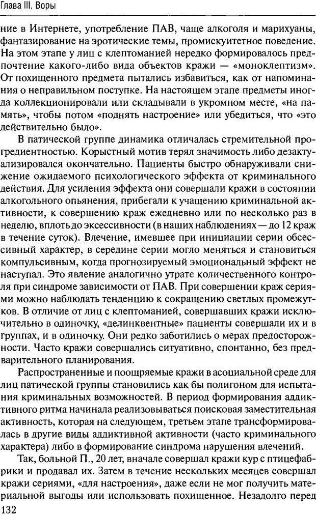 DJVU. Феномен зависимого преступника. Антонян Ю. М. Страница 131. Читать онлайн