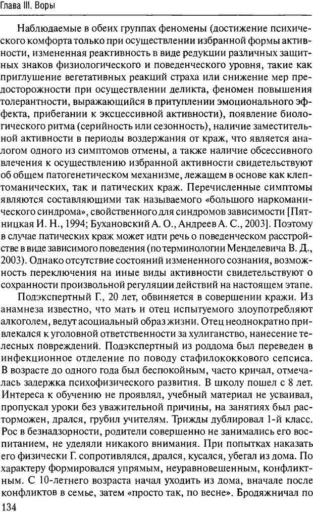 DJVU. Феномен зависимого преступника. Антонян Ю. М. Страница 133. Читать онлайн