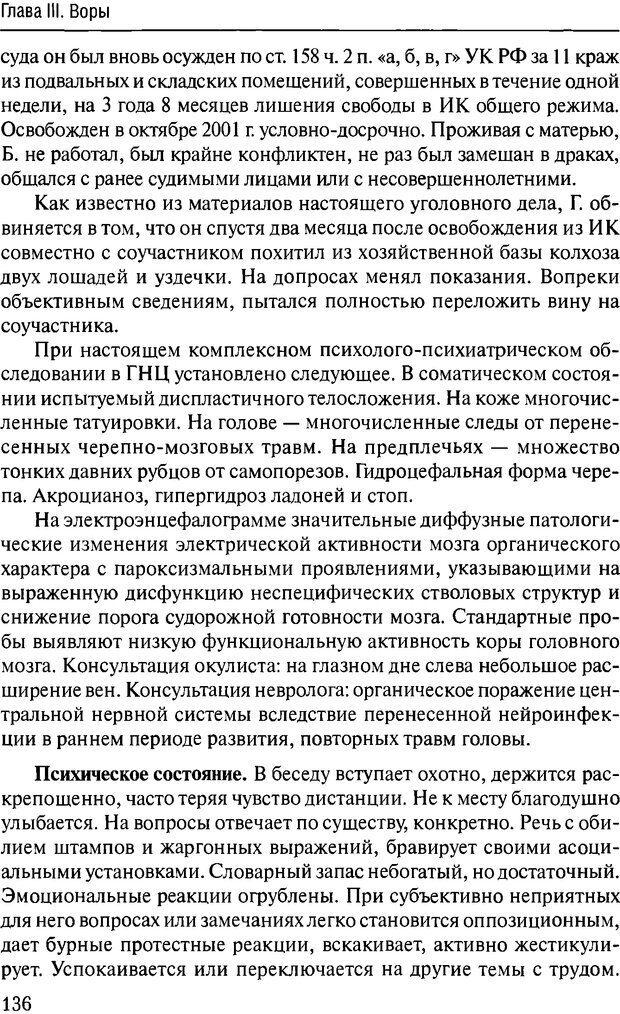 DJVU. Феномен зависимого преступника. Антонян Ю. М. Страница 135. Читать онлайн