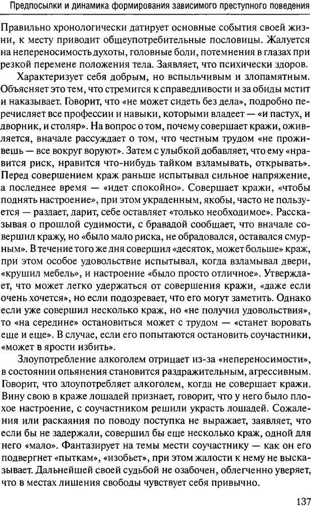 DJVU. Феномен зависимого преступника. Антонян Ю. М. Страница 136. Читать онлайн