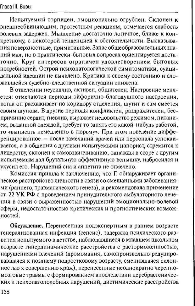 DJVU. Феномен зависимого преступника. Антонян Ю. М. Страница 137. Читать онлайн