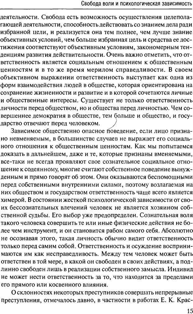 DJVU. Феномен зависимого преступника. Антонян Ю. М. Страница 14. Читать онлайн