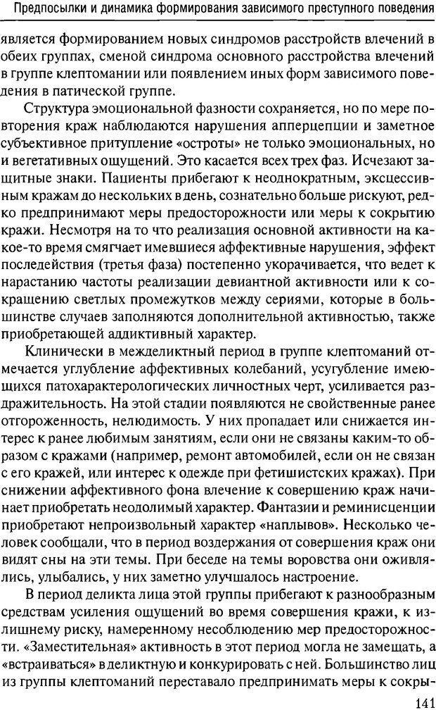 DJVU. Феномен зависимого преступника. Антонян Ю. М. Страница 140. Читать онлайн