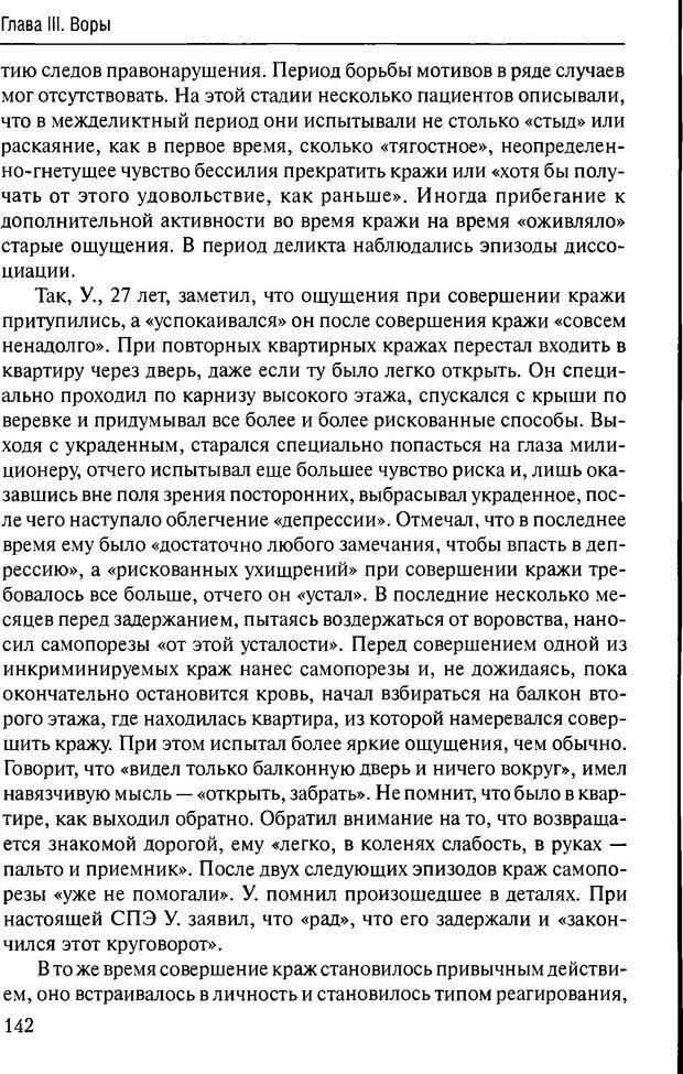 DJVU. Феномен зависимого преступника. Антонян Ю. М. Страница 141. Читать онлайн