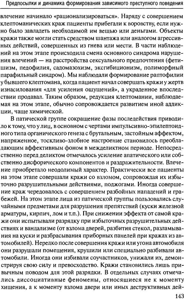 DJVU. Феномен зависимого преступника. Антонян Ю. М. Страница 142. Читать онлайн