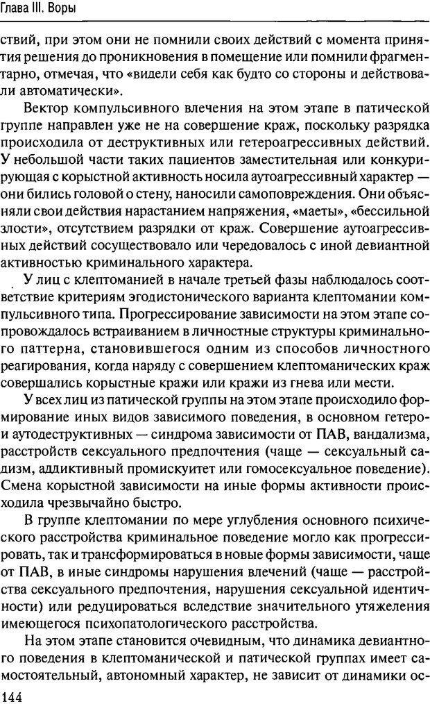 DJVU. Феномен зависимого преступника. Антонян Ю. М. Страница 143. Читать онлайн