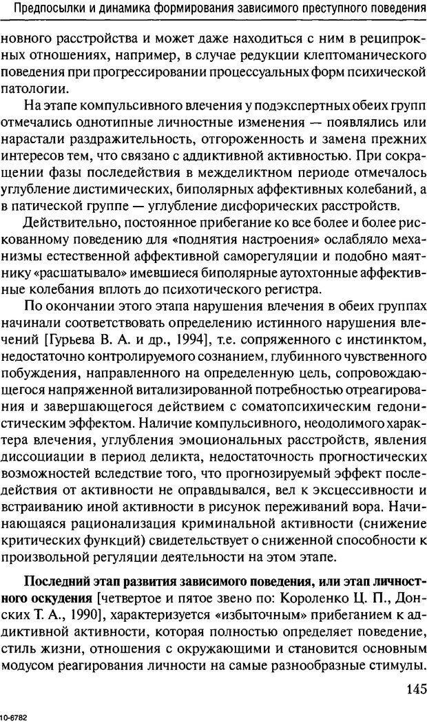 DJVU. Феномен зависимого преступника. Антонян Ю. М. Страница 144. Читать онлайн