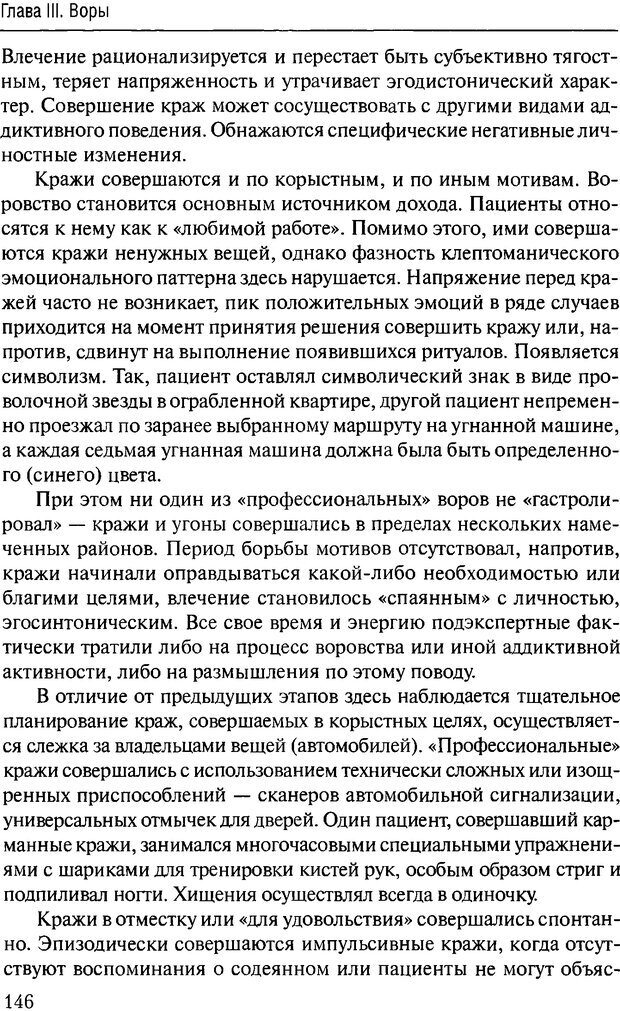 DJVU. Феномен зависимого преступника. Антонян Ю. М. Страница 145. Читать онлайн
