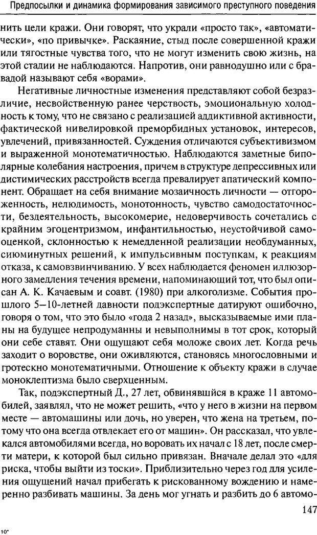 DJVU. Феномен зависимого преступника. Антонян Ю. М. Страница 146. Читать онлайн