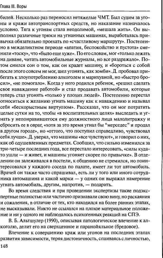 DJVU. Феномен зависимого преступника. Антонян Ю. М. Страница 147. Читать онлайн