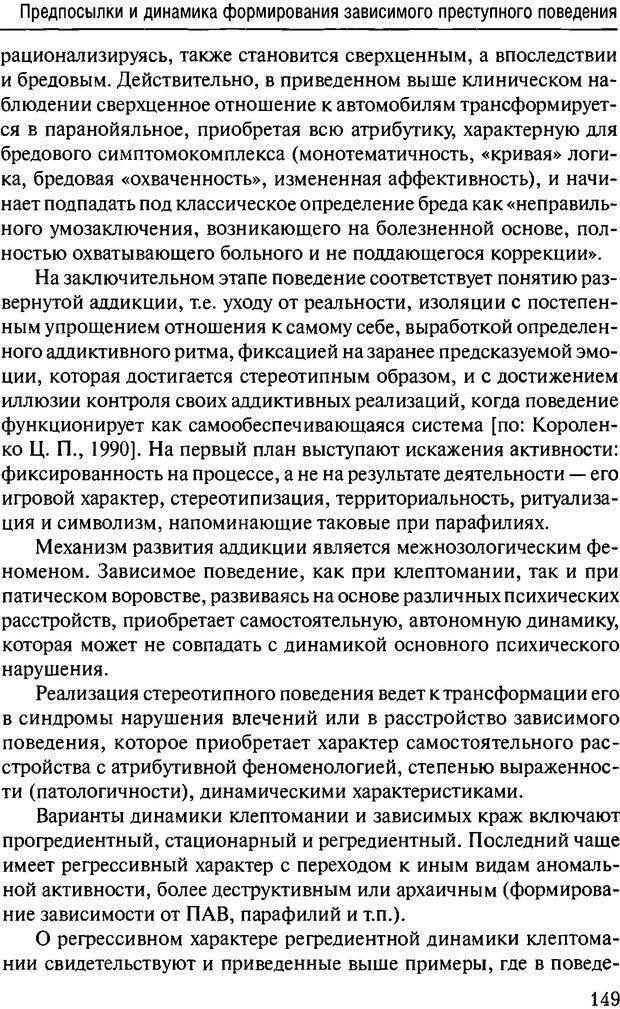DJVU. Феномен зависимого преступника. Антонян Ю. М. Страница 148. Читать онлайн