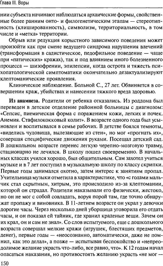 DJVU. Феномен зависимого преступника. Антонян Ю. М. Страница 149. Читать онлайн