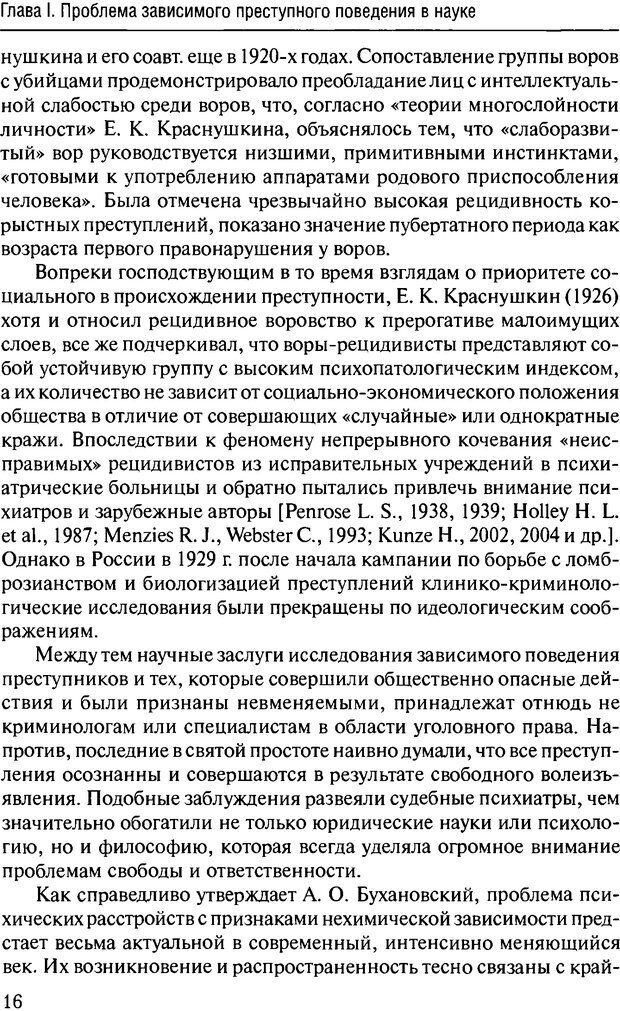 DJVU. Феномен зависимого преступника. Антонян Ю. М. Страница 15. Читать онлайн