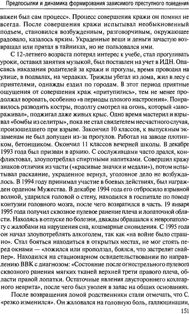 DJVU. Феномен зависимого преступника. Антонян Ю. М. Страница 150. Читать онлайн