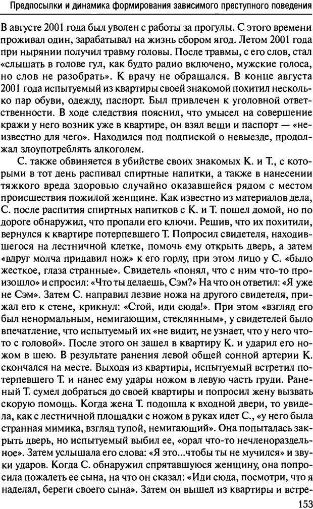 DJVU. Феномен зависимого преступника. Антонян Ю. М. Страница 152. Читать онлайн