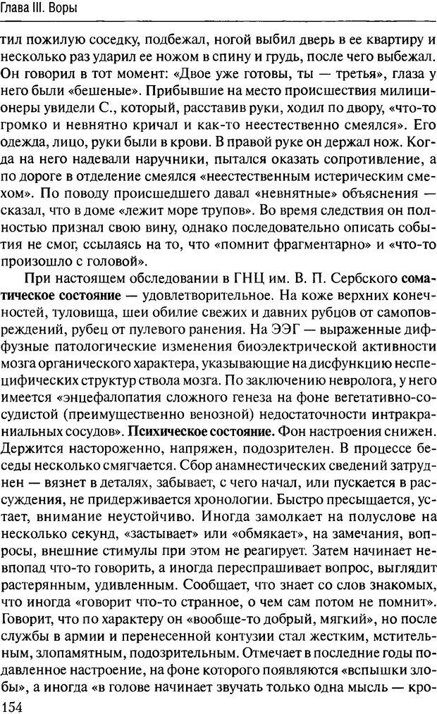 DJVU. Феномен зависимого преступника. Антонян Ю. М. Страница 153. Читать онлайн