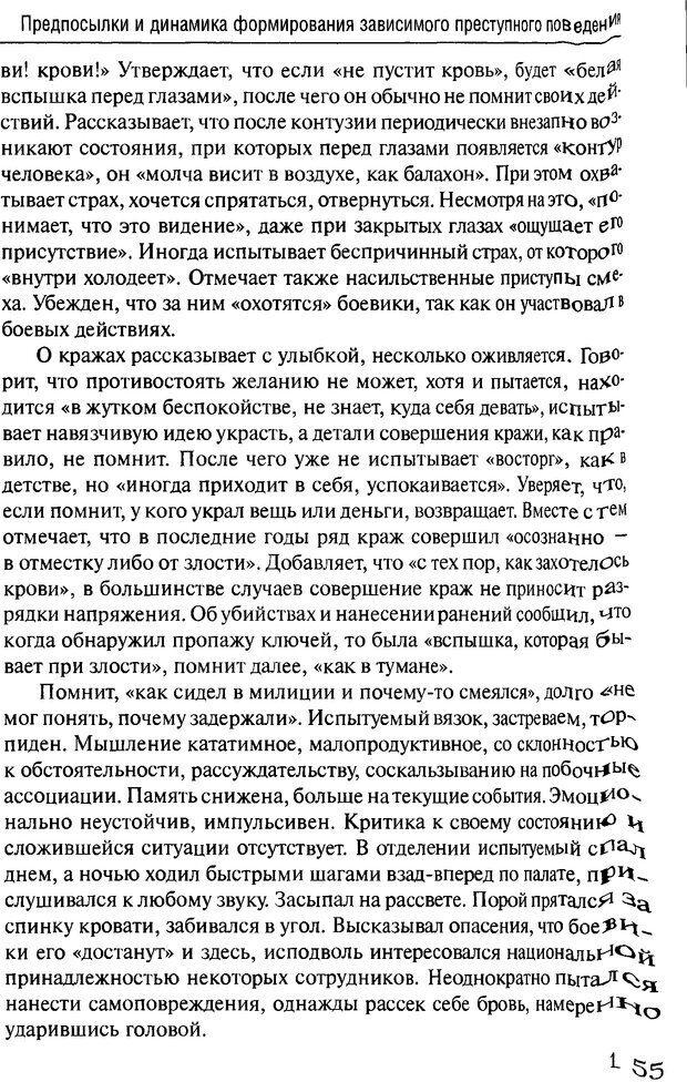 DJVU. Феномен зависимого преступника. Антонян Ю. М. Страница 154. Читать онлайн