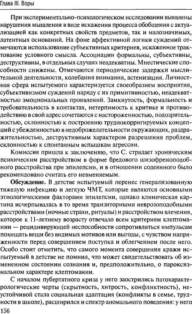 DJVU. Феномен зависимого преступника. Антонян Ю. М. Страница 155. Читать онлайн