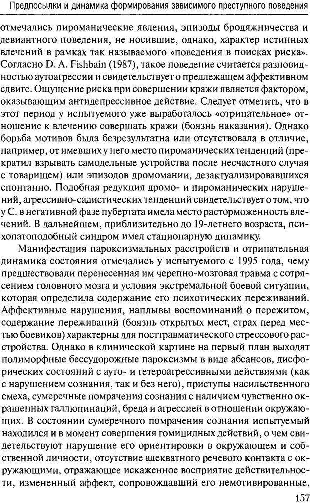 DJVU. Феномен зависимого преступника. Антонян Ю. М. Страница 156. Читать онлайн