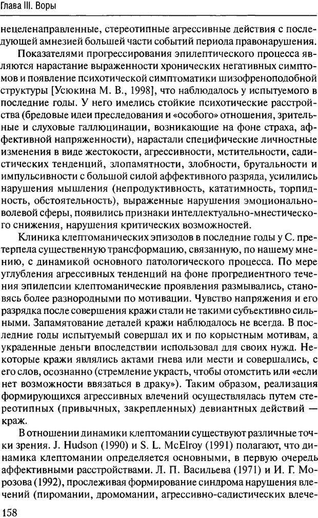 DJVU. Феномен зависимого преступника. Антонян Ю. М. Страница 157. Читать онлайн