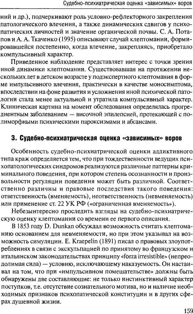DJVU. Феномен зависимого преступника. Антонян Ю. М. Страница 158. Читать онлайн