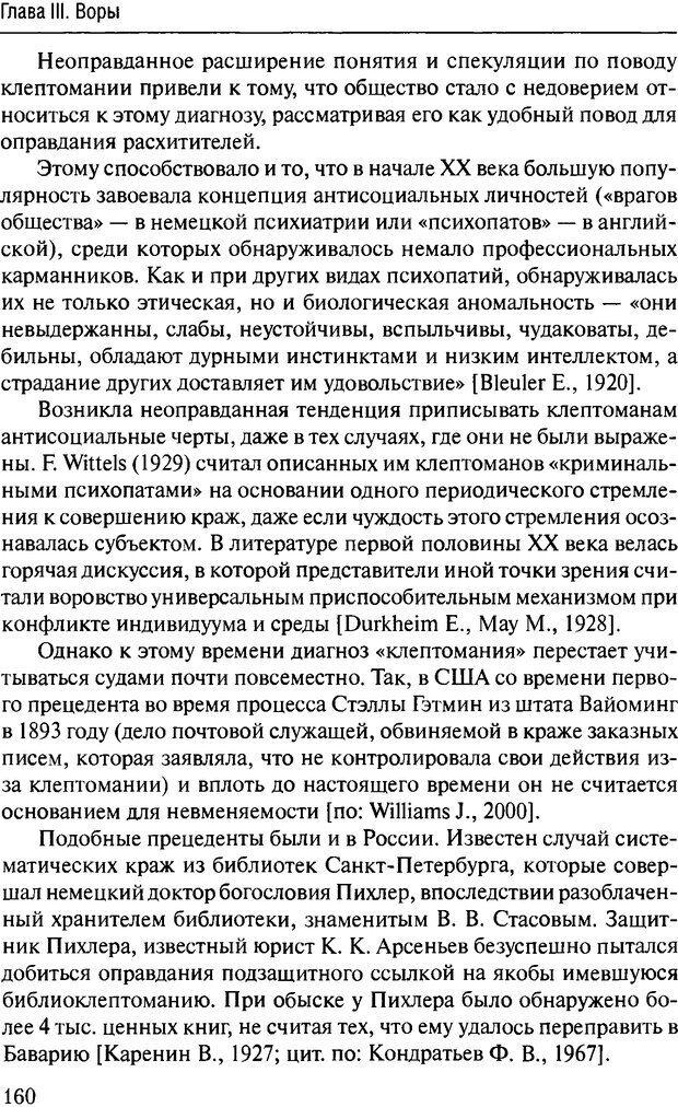 DJVU. Феномен зависимого преступника. Антонян Ю. М. Страница 159. Читать онлайн