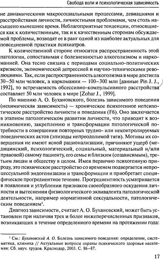 DJVU. Феномен зависимого преступника. Антонян Ю. М. Страница 16. Читать онлайн
