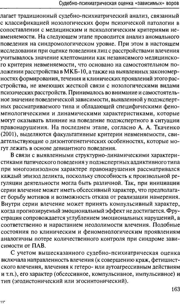 DJVU. Феномен зависимого преступника. Антонян Ю. М. Страница 162. Читать онлайн
