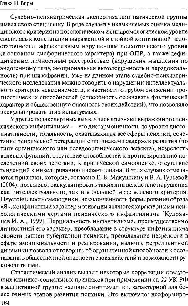 DJVU. Феномен зависимого преступника. Антонян Ю. М. Страница 163. Читать онлайн