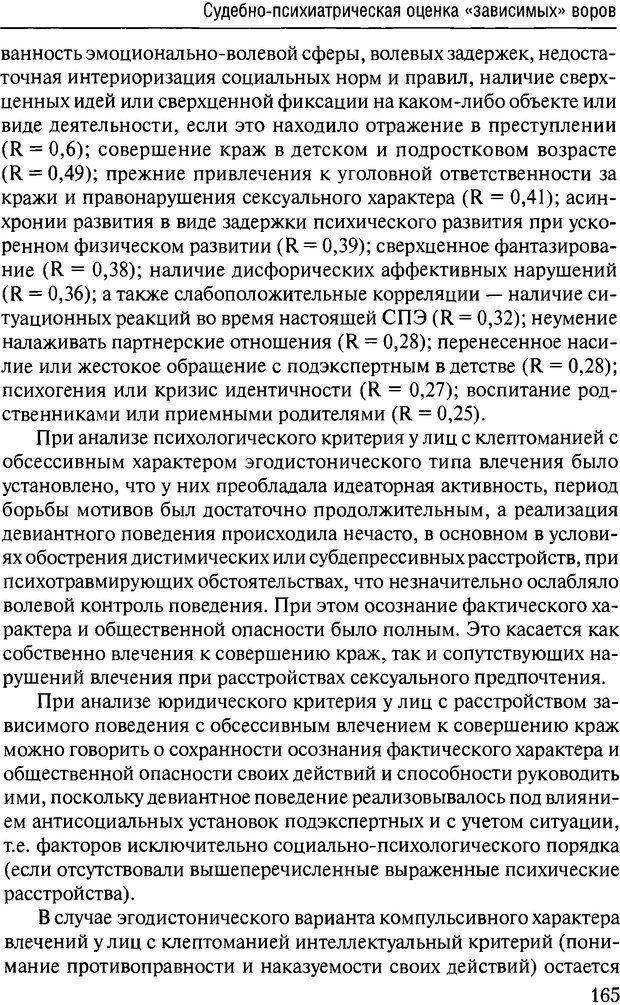DJVU. Феномен зависимого преступника. Антонян Ю. М. Страница 164. Читать онлайн