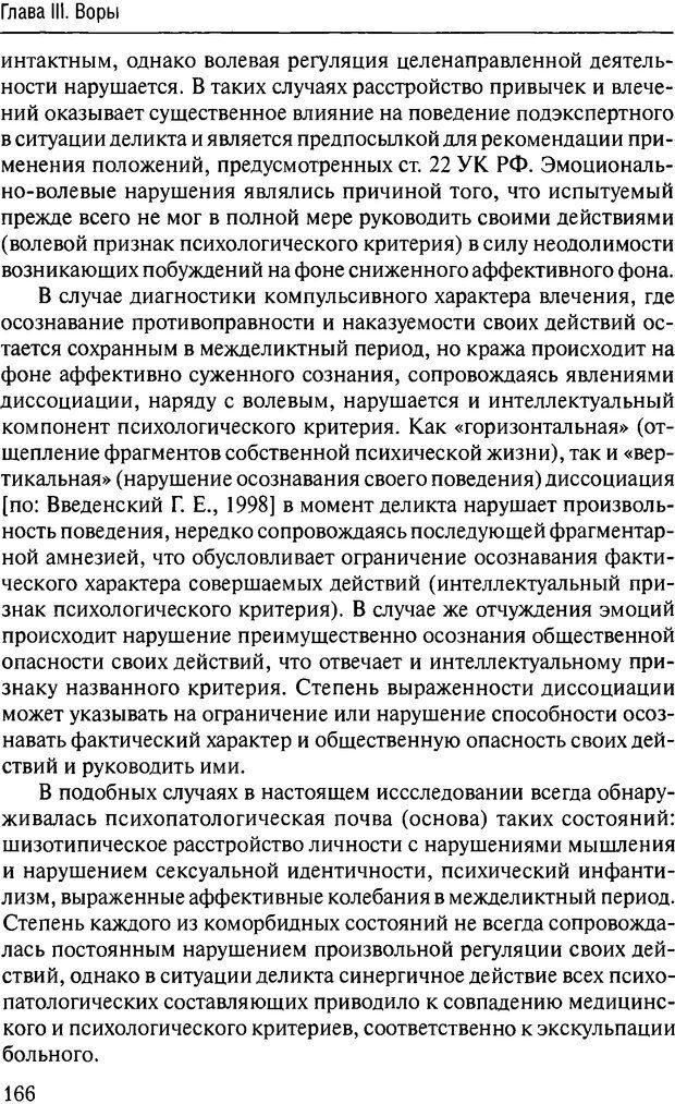 DJVU. Феномен зависимого преступника. Антонян Ю. М. Страница 165. Читать онлайн