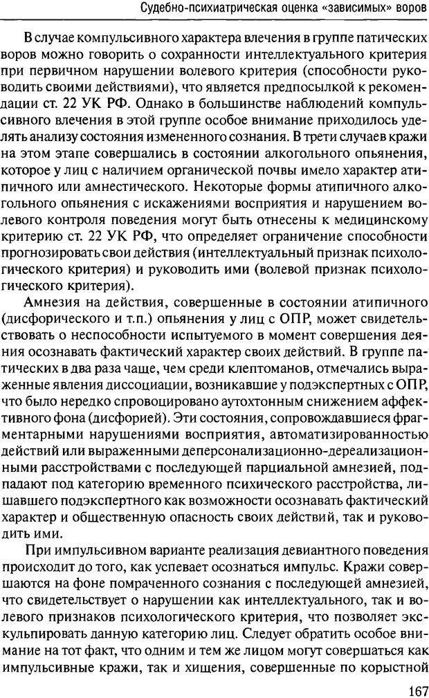 DJVU. Феномен зависимого преступника. Антонян Ю. М. Страница 166. Читать онлайн