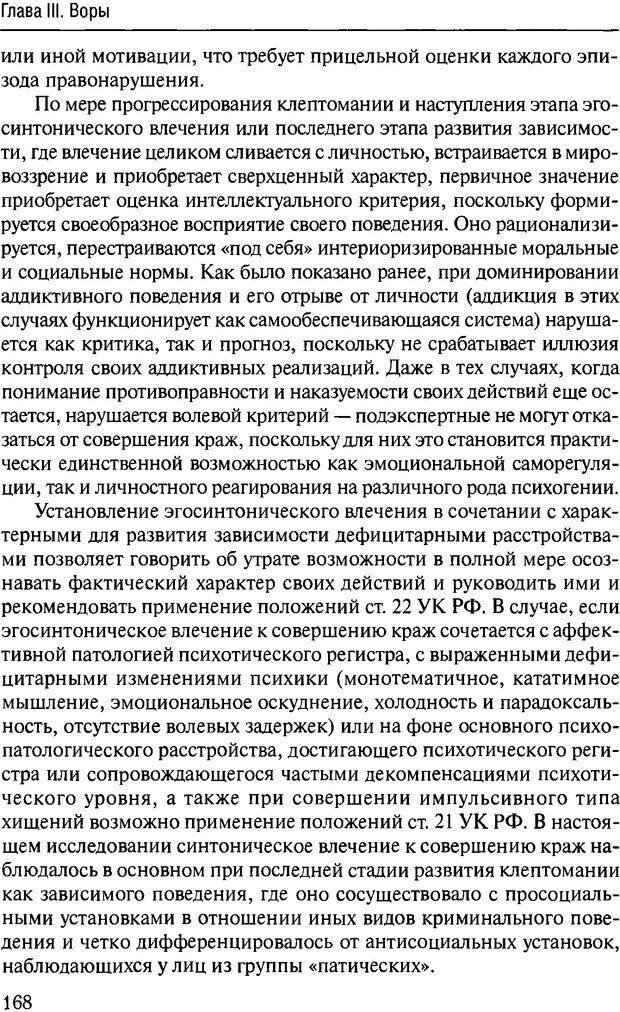 DJVU. Феномен зависимого преступника. Антонян Ю. М. Страница 167. Читать онлайн