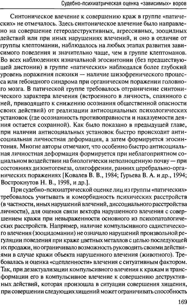 DJVU. Феномен зависимого преступника. Антонян Ю. М. Страница 168. Читать онлайн