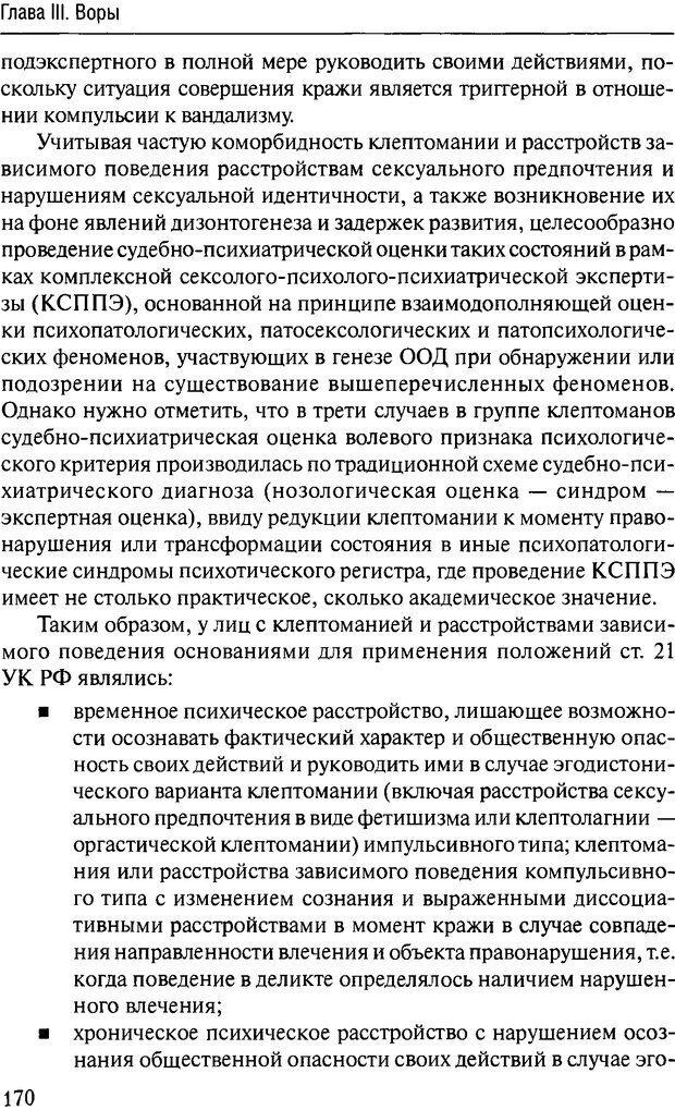 DJVU. Феномен зависимого преступника. Антонян Ю. М. Страница 169. Читать онлайн