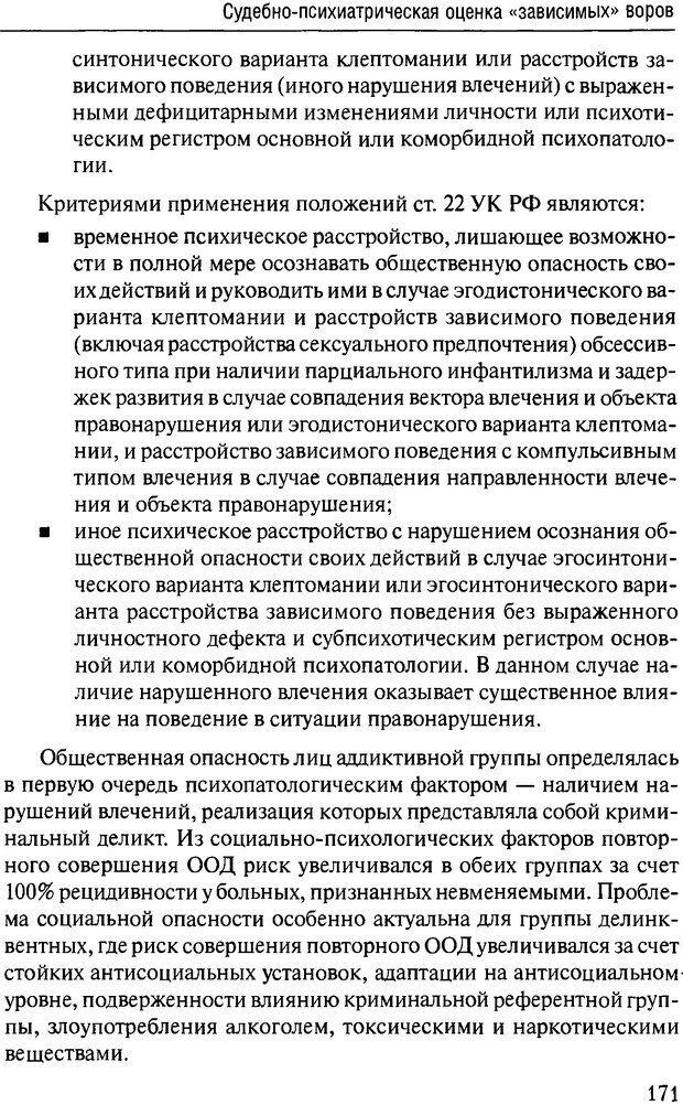 DJVU. Феномен зависимого преступника. Антонян Ю. М. Страница 170. Читать онлайн
