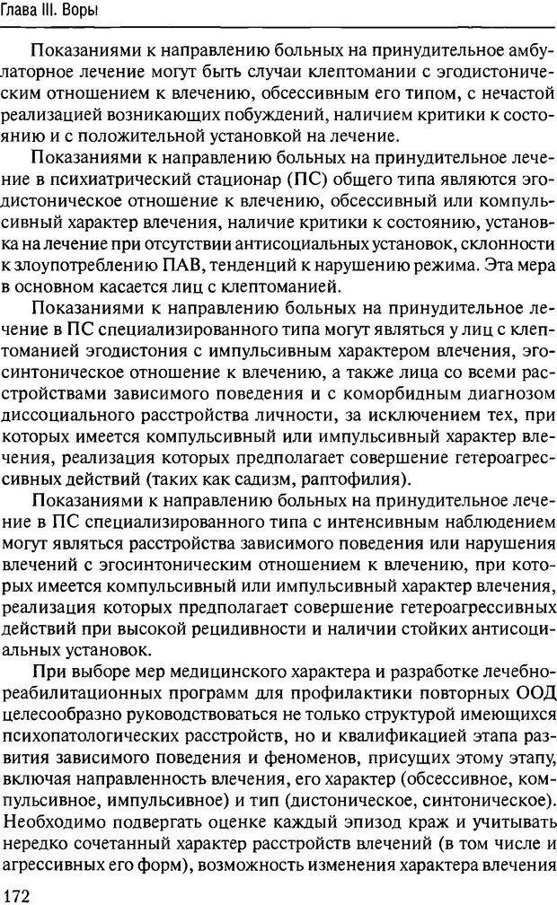 DJVU. Феномен зависимого преступника. Антонян Ю. М. Страница 171. Читать онлайн